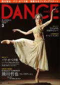 ダンスマガジン2014年3月号