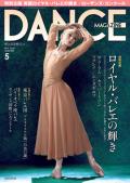 ダンスマガジン2016年5月号
