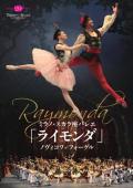 ミラノ・スカラ座バレエ「ライモンダ」ノヴィコワ&フォーゲル(DVD)