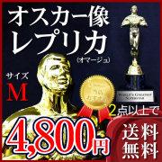 オスカー像 レプリカ (オマージュ) Mサイズ 21cm /2コ以上で送料無料