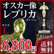 オスカー像 レプリカ (オマージュ) Lサイズ 27cm /2コ以上で送料無料