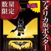 【映画ポスター】 レゴバットマン ザ・ムービー The Lego Batman Movie /アニメ インテリア おしゃれ フレームなし /ADV-両面 [オリジナルポスター]