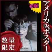 【映画ポスター】 フィフティ・シェイズ・ダーカー Fifty Shades Darker /インテリア アート おしゃれ フレームなし /ADV-両面 [オリジナルポスター]