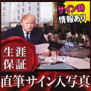【大判】【直筆サイン入り写真】 ドナルド・トランプ 氏 Donald Trump グッズ 第45代アメリカ合衆国大統領 /ブロマイド [オートグラフ]