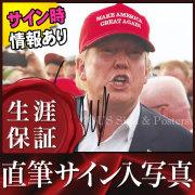 【直筆サイン入り写真】 ドナルド・トランプ 氏 Donald Trump グッズ 第45代アメリカ合衆国大統領 /ブロマイド [オートグラフ]