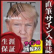 【直筆サイン入り雑誌】 ドナルド・トランプ 氏 Donald Trump グッズ 第45代アメリカ合衆国大統領 /ブロマイド [オートグラフ]
