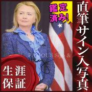【直筆サイン入り写真】 ヒラリー・クリントン グッズ Hillary Clinton アメリカ大統領候補 /鑑定済み ブロマイド [オートグラフ]