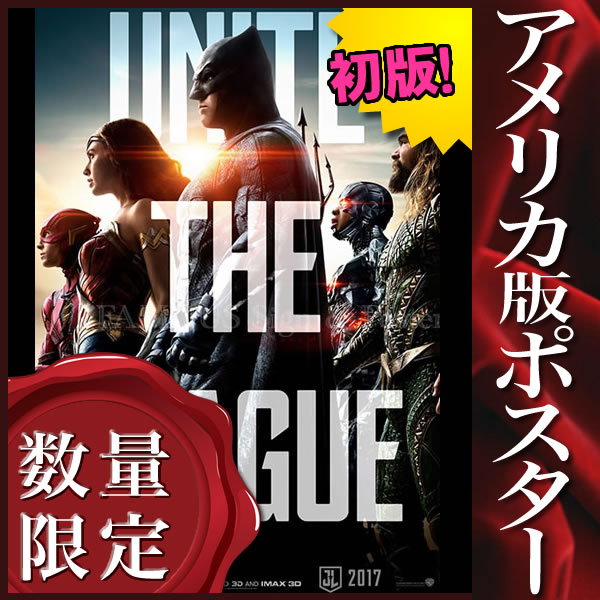 【映画ポスター】 ジャスティスリーグ Justice League グッズ /アメコミ インテリア フレームなし /ADV-両面 [オリジナルポスター]