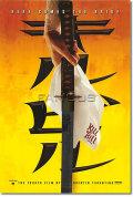 【映画ポスター グッズ】キル・ビル (KILL BILL) [metalic blade ADV-SS] [オリジナルポスター]