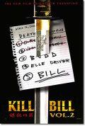 【映画ポスター グッズ】キル・ビル Vol.2 (KILL BILL vol2) [ADV-SS] [オリジナルポスター]