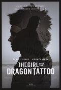 【映画ポスター グッズ】ドラゴン・タトゥーの女 [REG-両面] [オリジナルポスター]