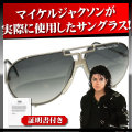 マイケル・ジャクソン グッズ 私物サングラス Cazal Targa brand are Model 901