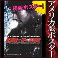【映画ポスター グッズ】ミッションインポッシブル3 (M:I:3) [2ND-ADV-両面] [オリジナルポスター]