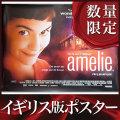 【映画ポスター グッズ】アメリ (オドレイ・トトゥ/AMELIE) /イギリス版 両面 [オリジナルポスター]