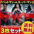 バットマン vs スーパーマン ジャスティスの誕生 グッズ 映画ポスター 3枚セット 送料無料