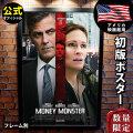 【映画ポスター グッズ】マネーモンスター (ジョージ・クルーニー/Money Monster) /両面 [オリジナルポスター]