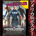 【映画ポスター グッズ】キャプテンアメリカ ウィンターソルジャー (クリス・エヴァンス/Captain America) /DVD 片面