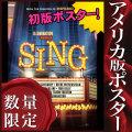 【映画ポスターズ】 SING シング /アート インテリア おしゃれ 可愛い ADV 両面 [オリジナルポスター]