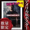【映画ポスター グッズ】スノーデン Snowden ジョセフ・ゴードン=レヴィット /アート インテリア REG 片面 [オリジナルポスター]