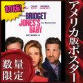 【映画ポスター】 ブリジットジョーンズの日記 ダメな私の最後のモテ期 Bridget Jones's Baby /おしゃれ インテリア フレームなし /2nd ADV-両面 [オリジナルポスター]