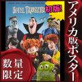 【映画ポスター】 モンスターホテル2 グッズ /インテリア アニメ おしゃれ フレームなし /REG-両面 [オリジナルポスター]