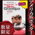 【映画ポスター】 ダーティ・グランパ Dirty Grandpa ザック・エフロン /インテリア おしゃれ フレームなし /ADV-両面 [オリジナルポスター]