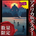 【映画ポスター】  キングコング 髑髏島の巨神 Kong: Skul1 Island /ゴジラ インテリア おしゃれ フレームなし /両面 [オリジナルポスター]