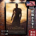 【映画ポスター】 グラディエーター Gladiator ラッセル・クロウ /アート インテリア おしゃれ フレームなし /INT-片面 [オリジナルポスター]