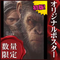 【映画ポスター】  猿の惑星:聖戦記 グレート・ウォー グッズ /インテリア アート おしゃれ フレームなし /INT 2nd ADV-両面 [オリジナルポスター]