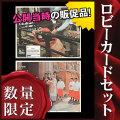 【映画スチール写真2枚セット】 ゴッドファーザー THE GODFATHER グッズ /インテリア アート [ロビーカード]