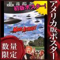 【映画ポスター グッズ】マーズアタック! Mars Attacks ティム・バートン /アート インテリア B-片面 [オリジナルポスター]