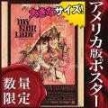 【映画ポスター グッズ】マイ・フェア・レディ (オードリー・ヘップバーン/My Fair Lady) /片面 [オリジナルポスター]