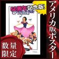 【映画ポスター グッズ】白雪姫 (ディズニー/Snow White And The Seven Dwarfs) /片面 [オリジナルポスター]