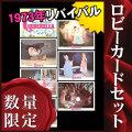 【映画スチール写真7枚セット グッズ】シンデレラ (ディズニー/Cinderella) [ロビーカード]