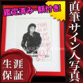 【直筆サイン入り写真】マイケル・ジャクソン (バッド 等/Michael Jackson) 【鑑定済み】【額装済み】[グッズ/オートグラフ]