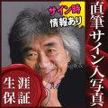 【直筆サイン入り写真】 小澤 征爾 小澤征爾の80曲。 /ブロマイド [オートグラフ]