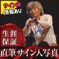 【直筆サイン入り写真】 小澤 征爾 指揮者 /ブロマイド [オートグラフ]
