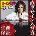 【直筆サイン入り写真】 X-JAPAN エックスジャパン グッズ ヨシキ YOAHIKI /ブロマイド  [オートグラフ]