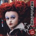 【直筆サイン入り写真】 アリスインワンダーランド 赤の女王 グッズ ヘレナ・ボナム=カーター Helena Bonham Carter /映画 ブロマイド [オートグラフ]