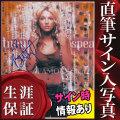 【直筆サイン入り写真】 ブリトニー・スピアーズ Britney Spears グッズ /ブロマイド [オートグラフ]
