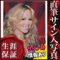 【直筆サイン入り写真】 マライア・キャリー Mariah Carey グッズ /ブロマイド [オートグラフ]