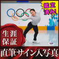 【鑑定済み】【直筆サイン入り写真】 浅田 真央 グッズ フィギュアスケート /ブロマイド [オートグラフ]