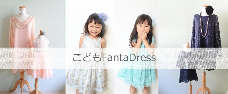 こどもFantaDress|ベビー&キッズドレス(girls)