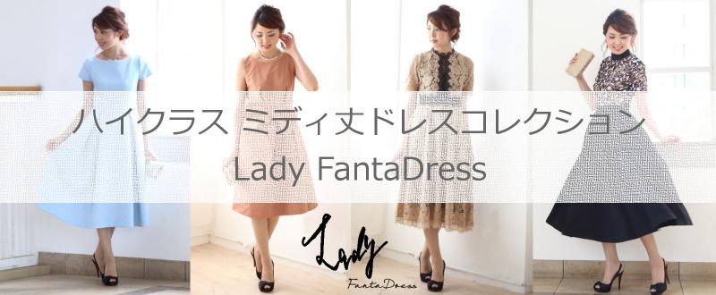 大人のためのハイクラスミディ丈ドレス Lady FantaDress|レンタルドレスFantaDress