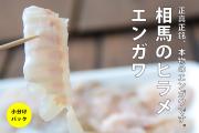ヒラメのエンガワ【【相馬はらがま朝市クラブ】