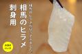 寒ヒラメ(刺身用)【相馬はらがま朝市クラブ】