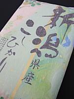 新潟米コシヒカリ