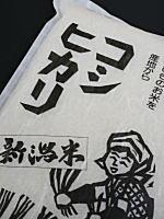 新潟県認証 減農薬特別栽培米コシヒカリ