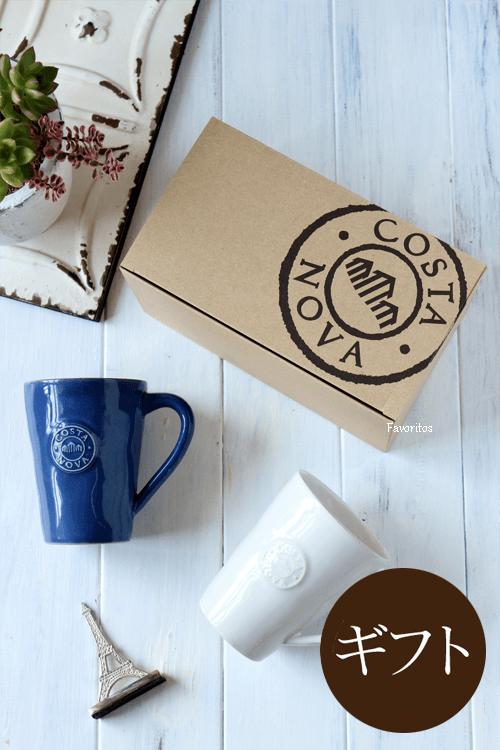 【ギフト】 COSTA NOVA(コスタノバ) | NOVA(ノバ) マグカップ 2個 専用ギフトボックス入り(ホワイト/ターコイズ/デニム)