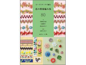 ビーズステッチで編む花の模様編み集80